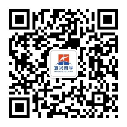 寰興留(liu)學公眾(zhong)號
