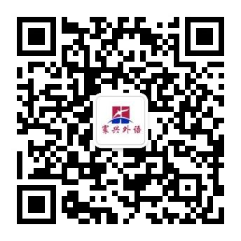 寰(huan)興(xing)外語公(gong)眾號