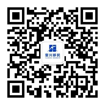 寰興移民公眾(zhong)號