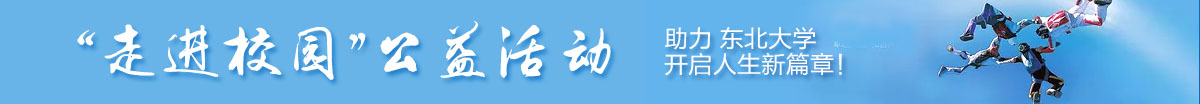 合作院(yuan)校(xiao)︰沈陽(yang)東北大(da)學