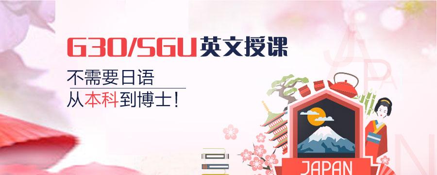 日本SGU英文授課