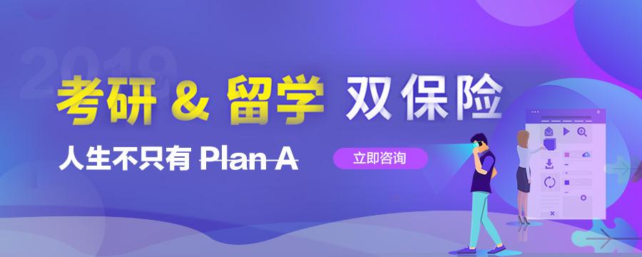 考(kao)研留學雙(shuang)保險