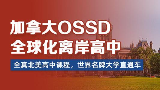 加拿大OSSD全球化离岸高中,寰兴OSC全球升学教育基地