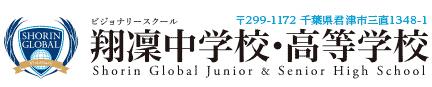 翔凛高中(原千叶国际高中)