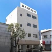 东京国际朝日学院