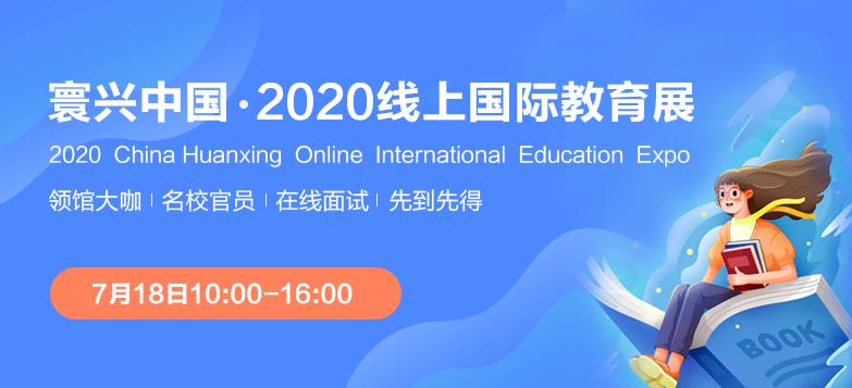 2020线上国际教育展